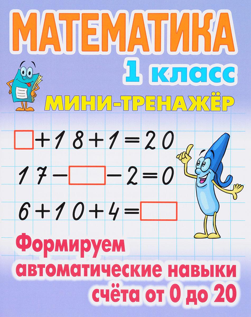 Мини-тренажер. Математика. 1 класс. Формируем автоматические навыки счета от 0 до 20. Учебное пособие