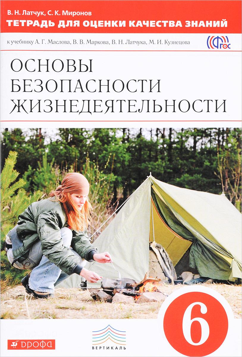 В. Н. Латчук, С. К. Миронов Основы безопасности жизнедеятельности. 6 класс. Тетрадь для оценки качества знаний