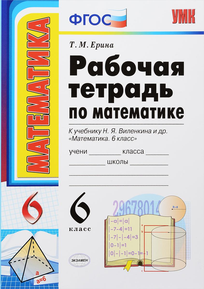 """Т. М. Ерина Математика. 6 класс. Рабочая тетрадь. К учебнику Н. Я. Виленкина и др. """"Математика. 6 класс"""""""