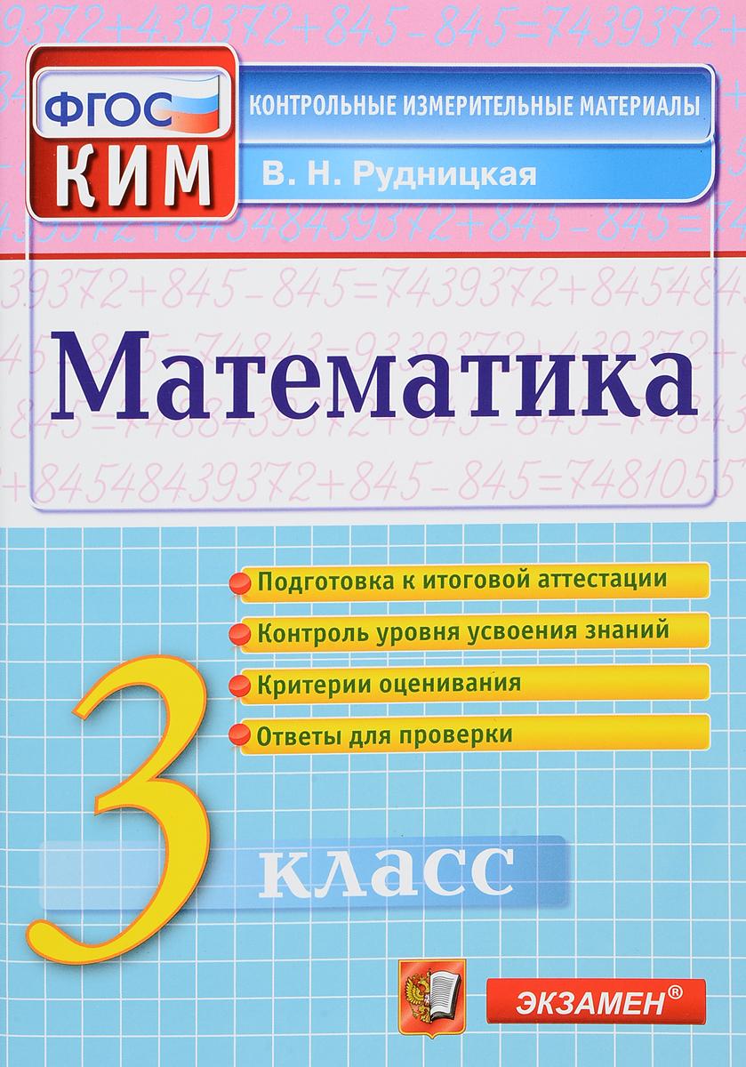 В. Н. Рудницкая Математика. 3 класс. Контрольно-измерительные материалы. ФГОС в н рудницкая математика впр 4 класс контрольные измерительные материалы