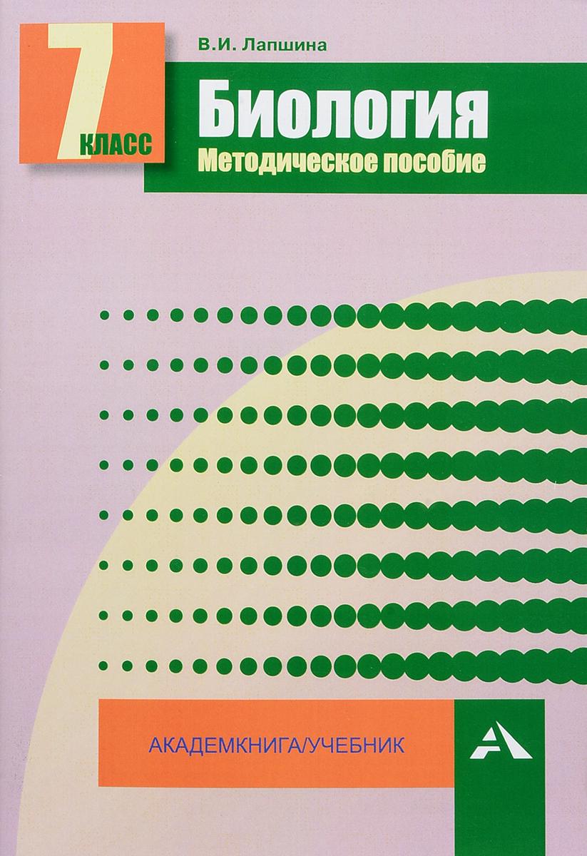 В. И. Лапшина Биология. 7 класс. Методическое пособие
