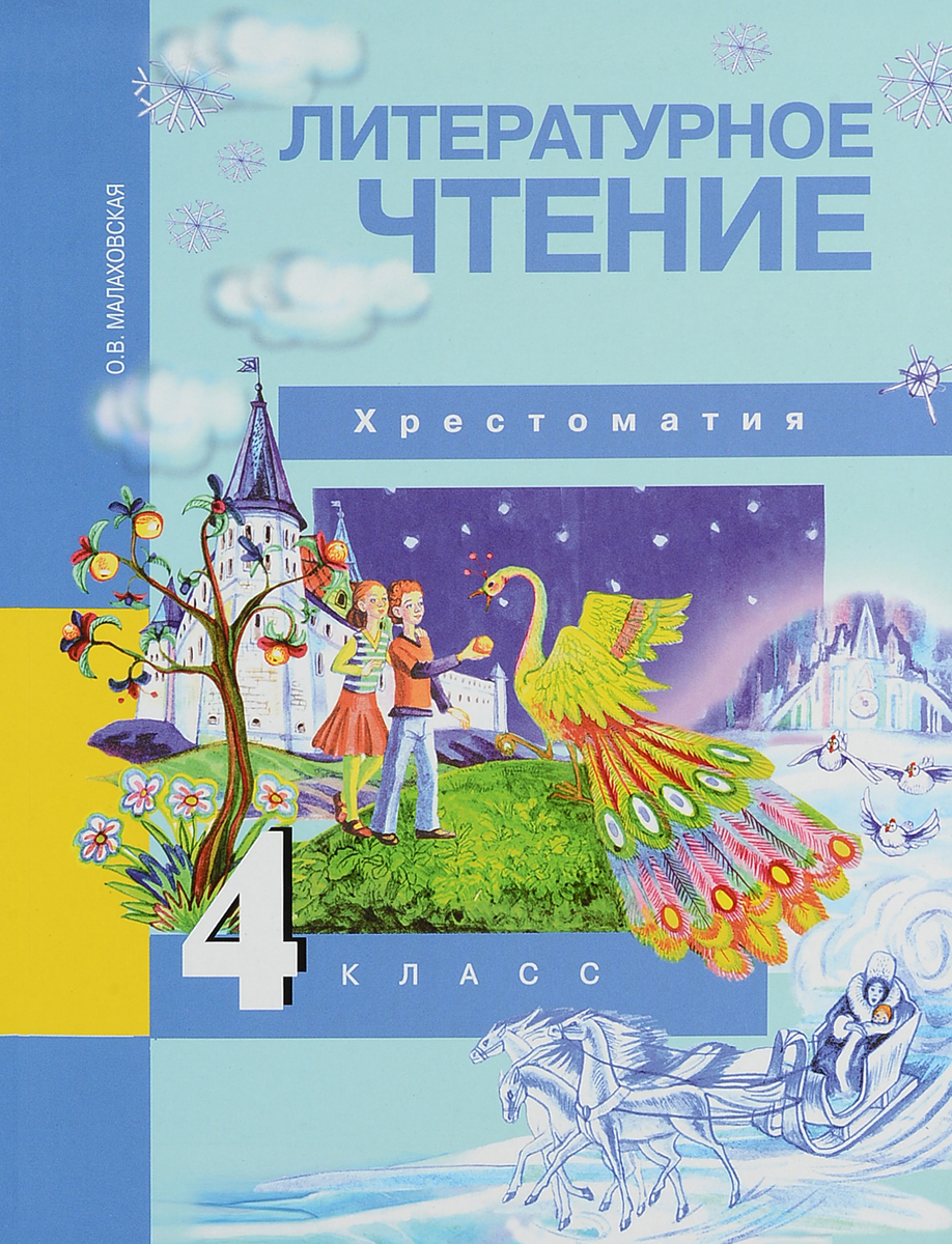 О. В. Малаховская Литературное чтение. 4 класс. Хрестоматия