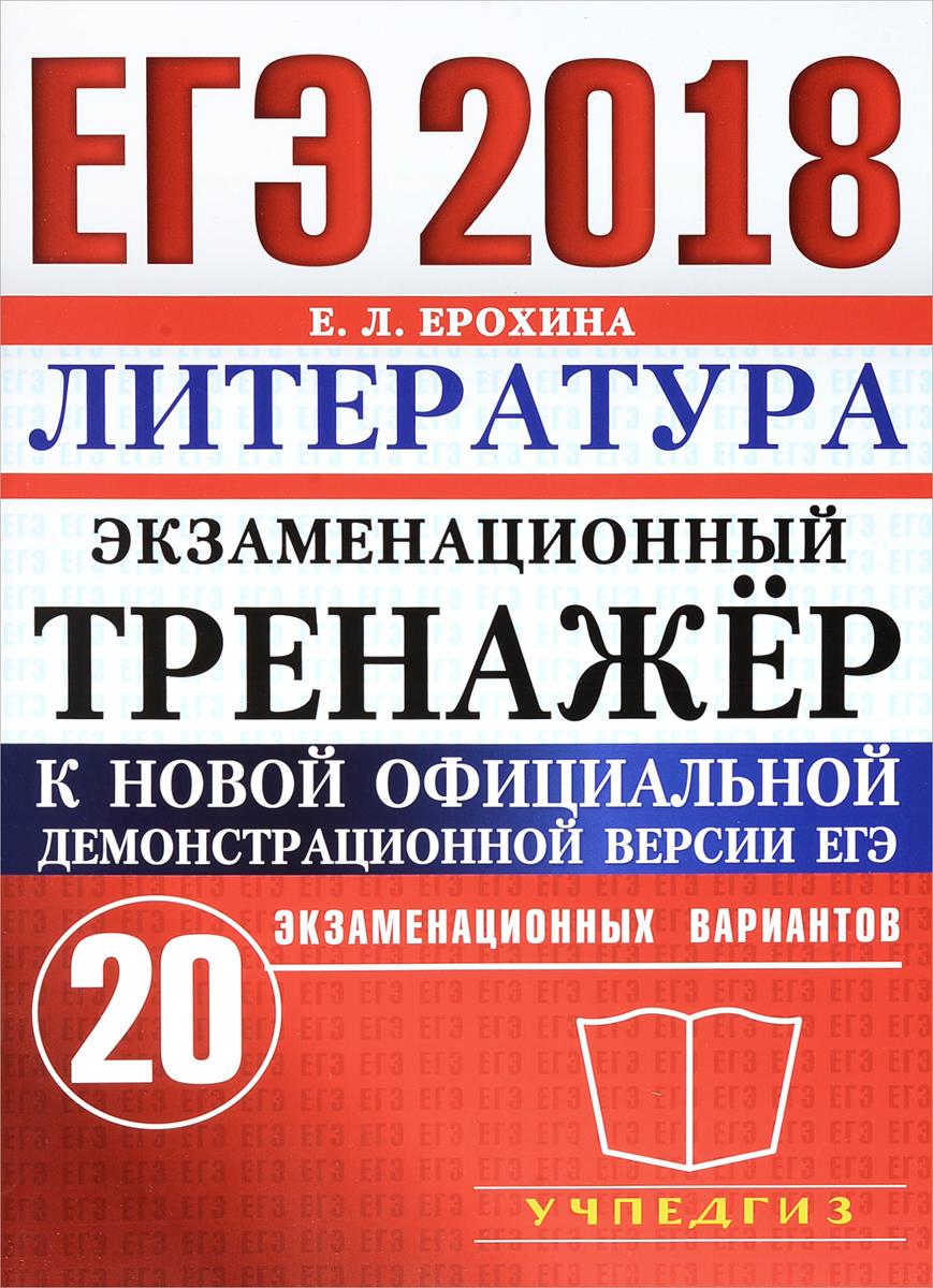 Е. Л. Ерохина ЕГЭ 2018. Литература. Экзаменационный тренажёр. 20 экзаменационных вариантов цена