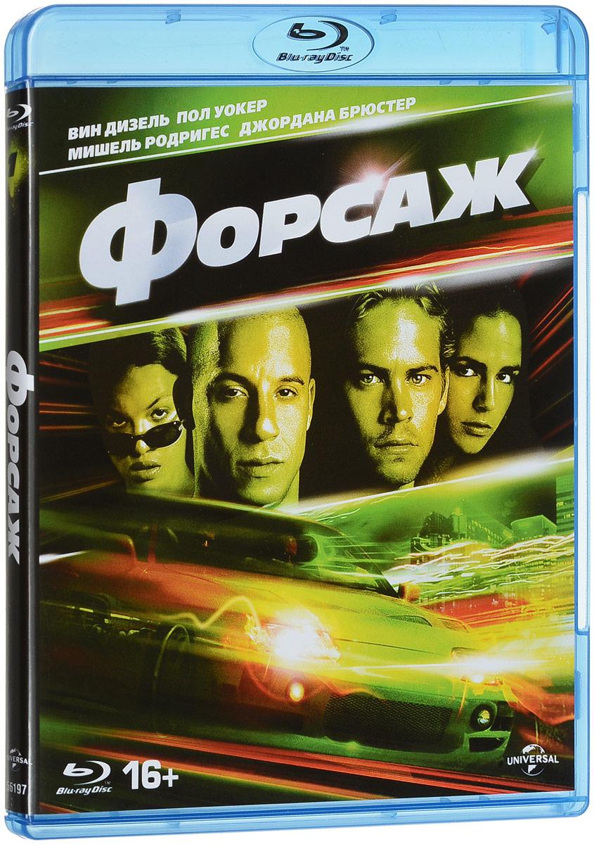 Форсаж (Blu-ray)