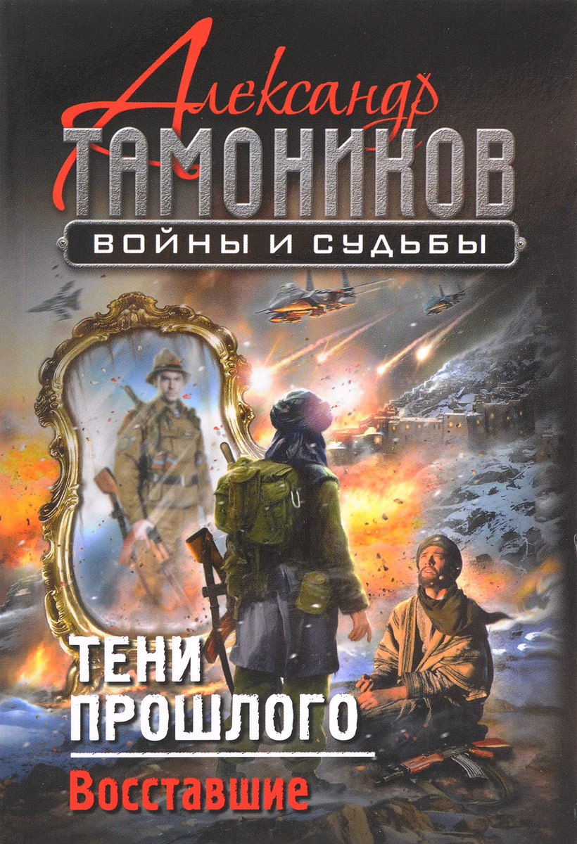 Александр Тамоников Тени прошлого. Восставшие