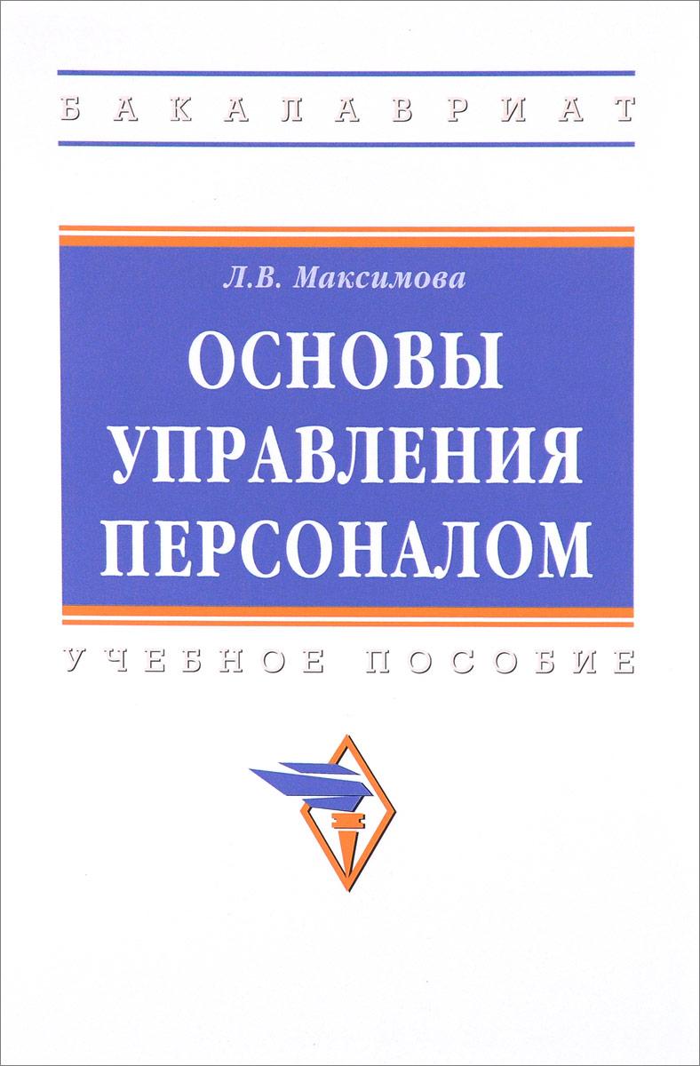 Л. В. Максимова Основы управления персоналом. Учебное пособие