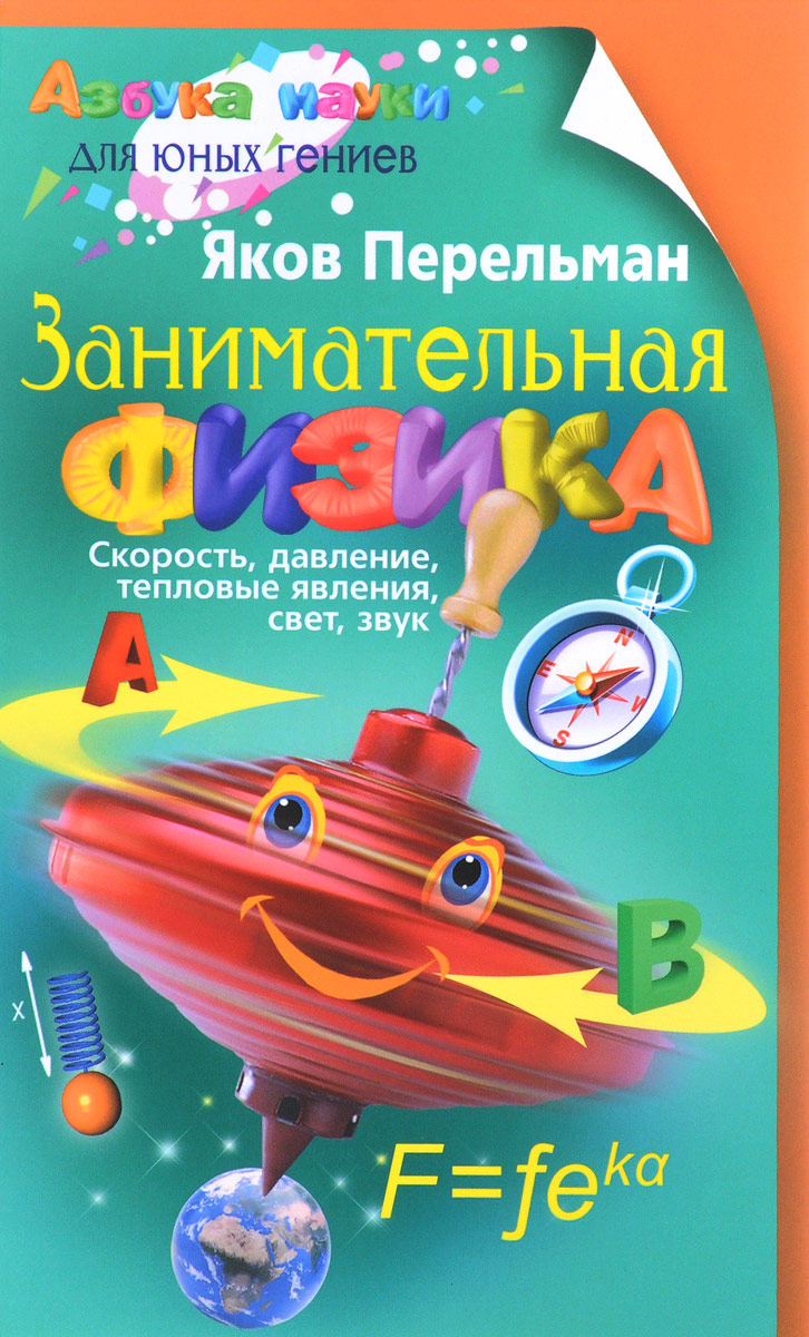 Яков Перельман Занимательная физика. Книга 1
