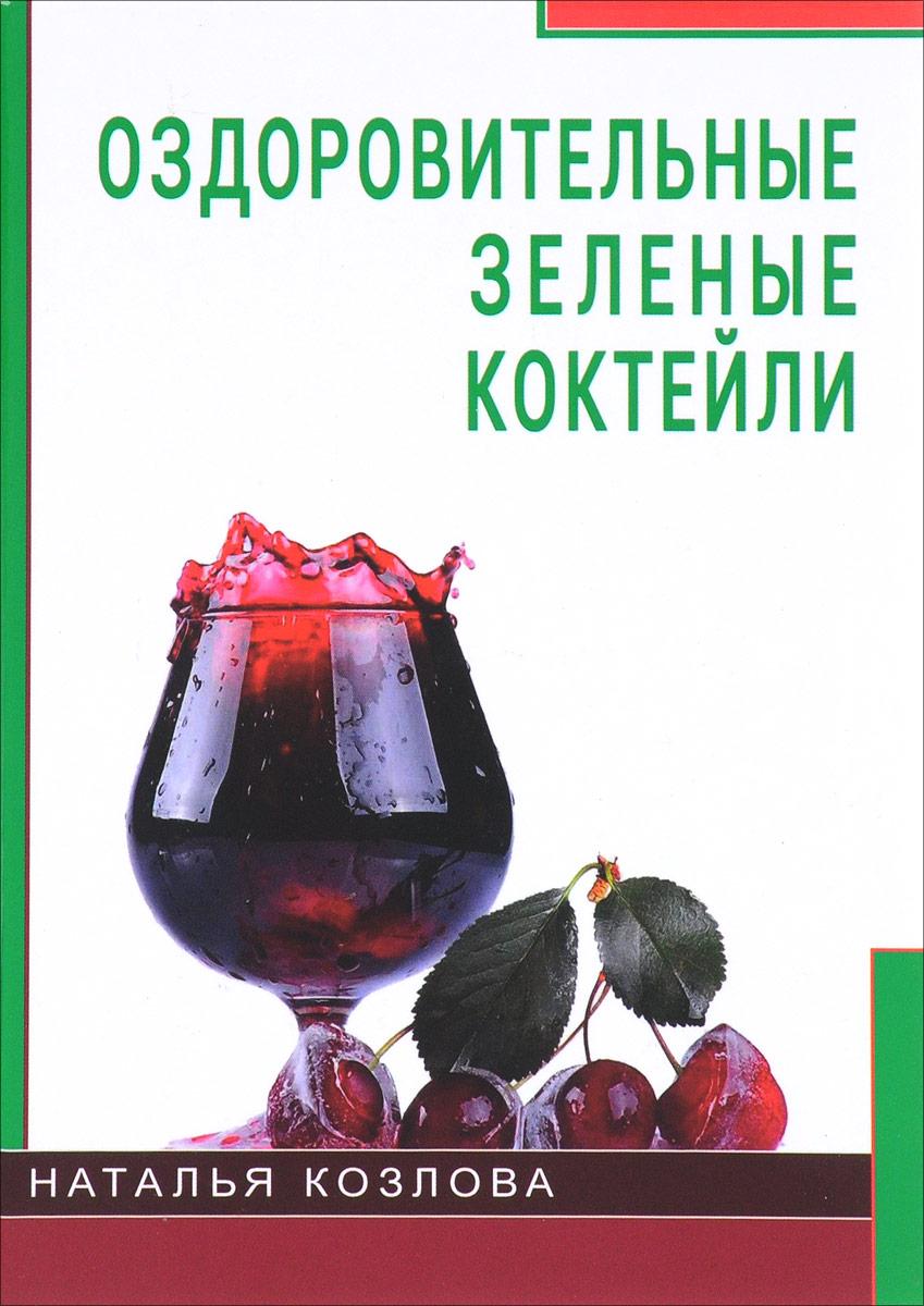 Наталья Козлова Оздоровительные зеленые коктейли