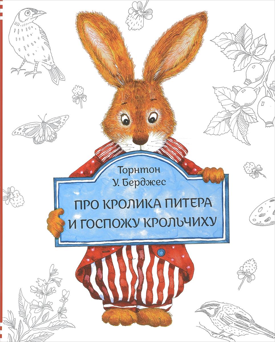 Торнтон У. Берджес Про кролика Питера и госпожу Крольчиху