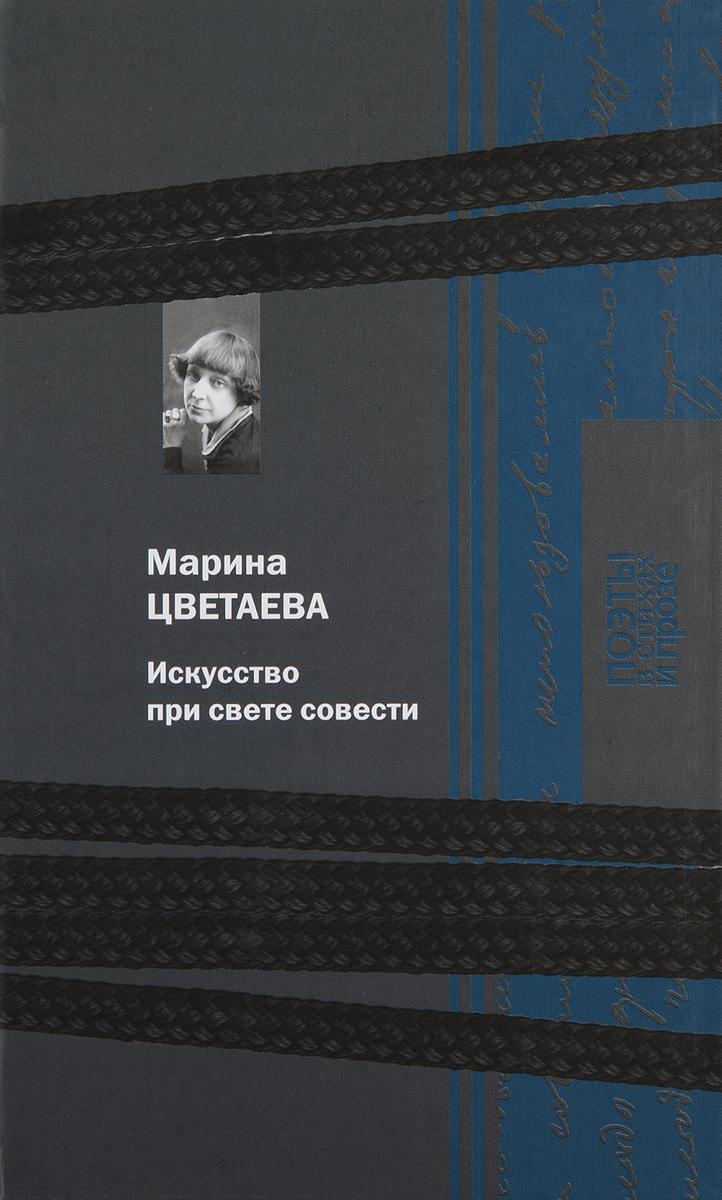 Фото - М. И. Цветаева Искусство при свете совести марина цветаева мне нравится что вы больны не мной лучшие стихи и биография
