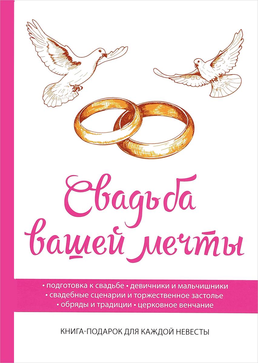 Свадьба вашей мечты свадьба за свадьбой