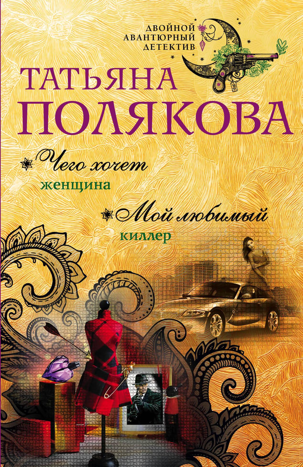 Татьяна Полякова Чего хочет женщина. Мой любимый киллер