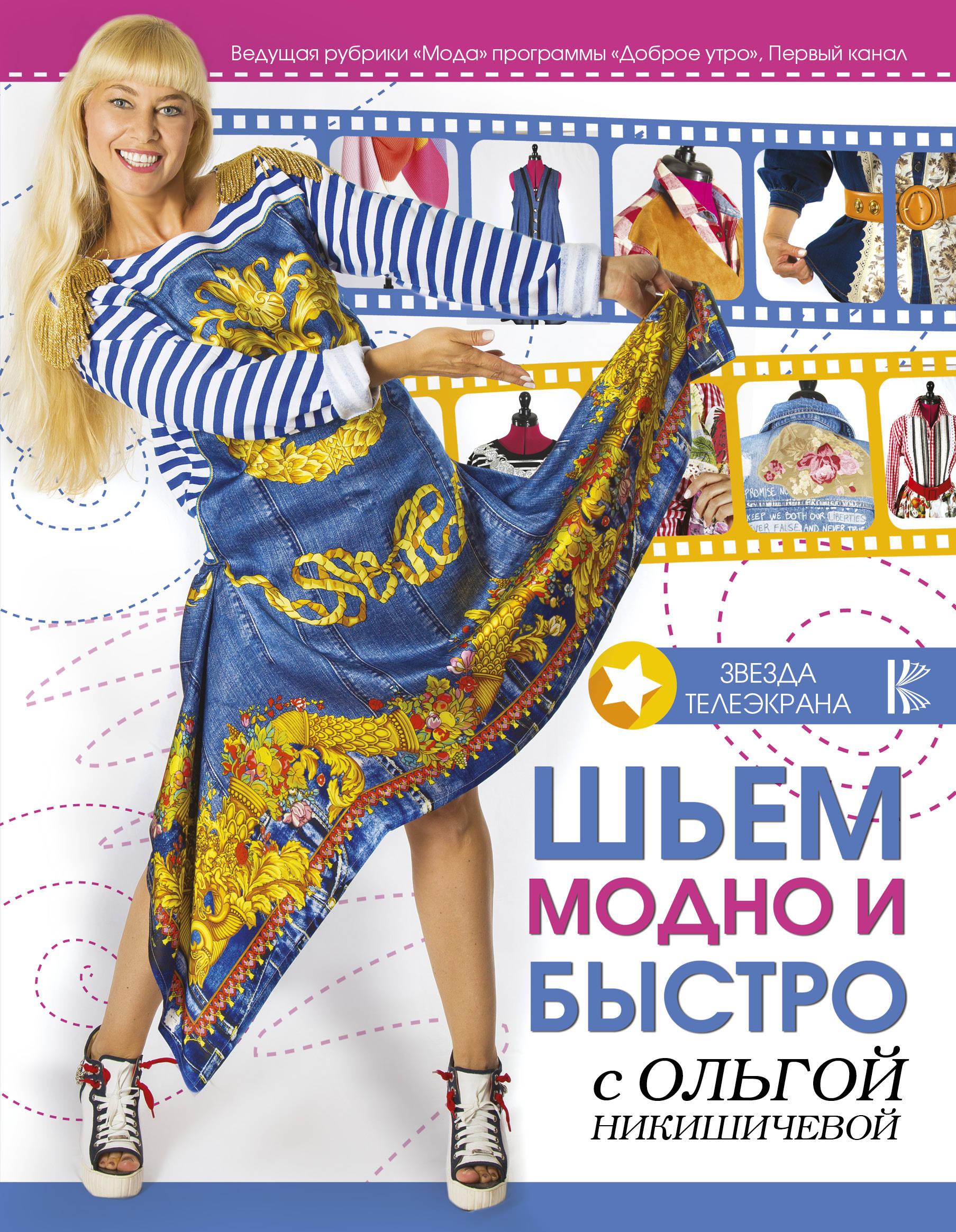 Ольга Никишичева Шьем модно и быстро с Ольгой Никишичевой