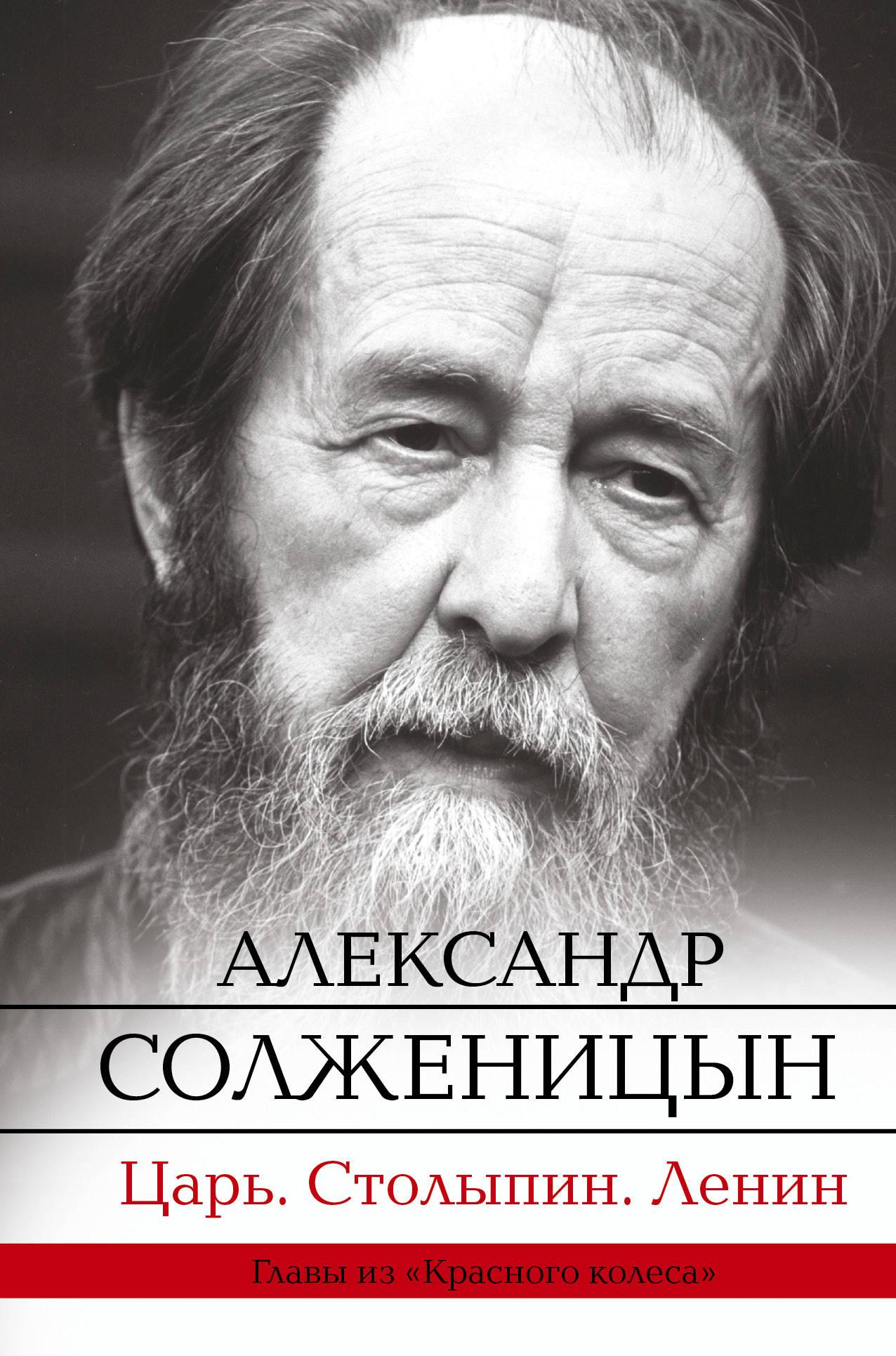 Солженицын Александр Исаевич Царь. Столыпин. Ленин