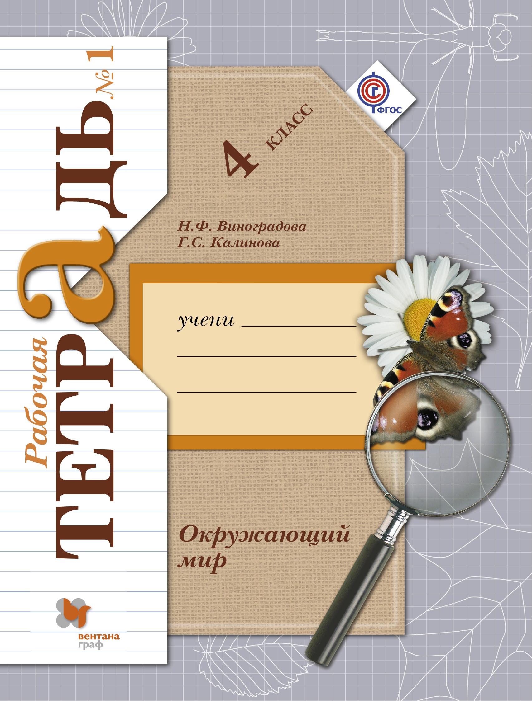 Н. Ф. Виноградова, Г. С. Калинова Окружающий мир. 4класс. Рабочая тетрадь №1