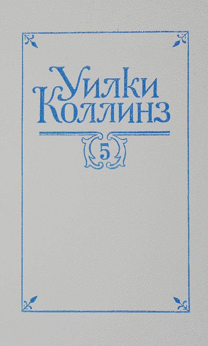 Коллинз У. У. Коллинз. Собрание сочинений в 5 томах. Том 5. Закон и женщина. Две судьбы