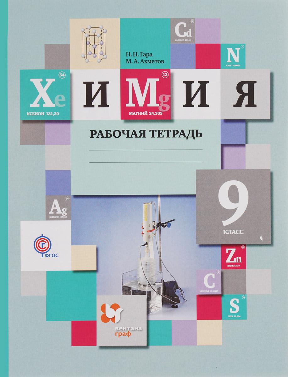 Н. Н. Гара, М. А. Ахметов Химия. 9 класс. Рабочая тетрадь