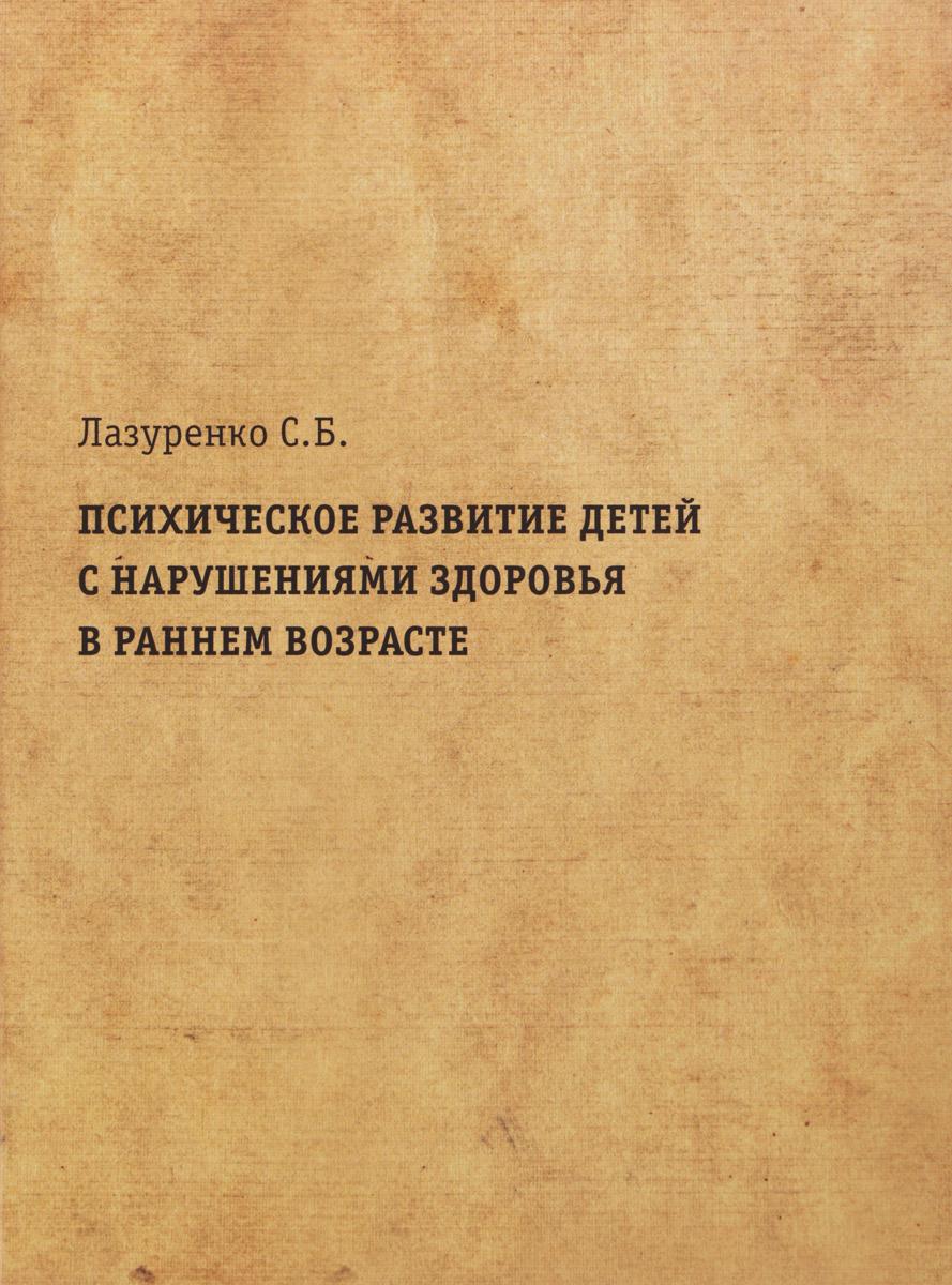 С. Б. Лазуренко Психическое развитие детей с нарушениями здоровья в раннем возрасте