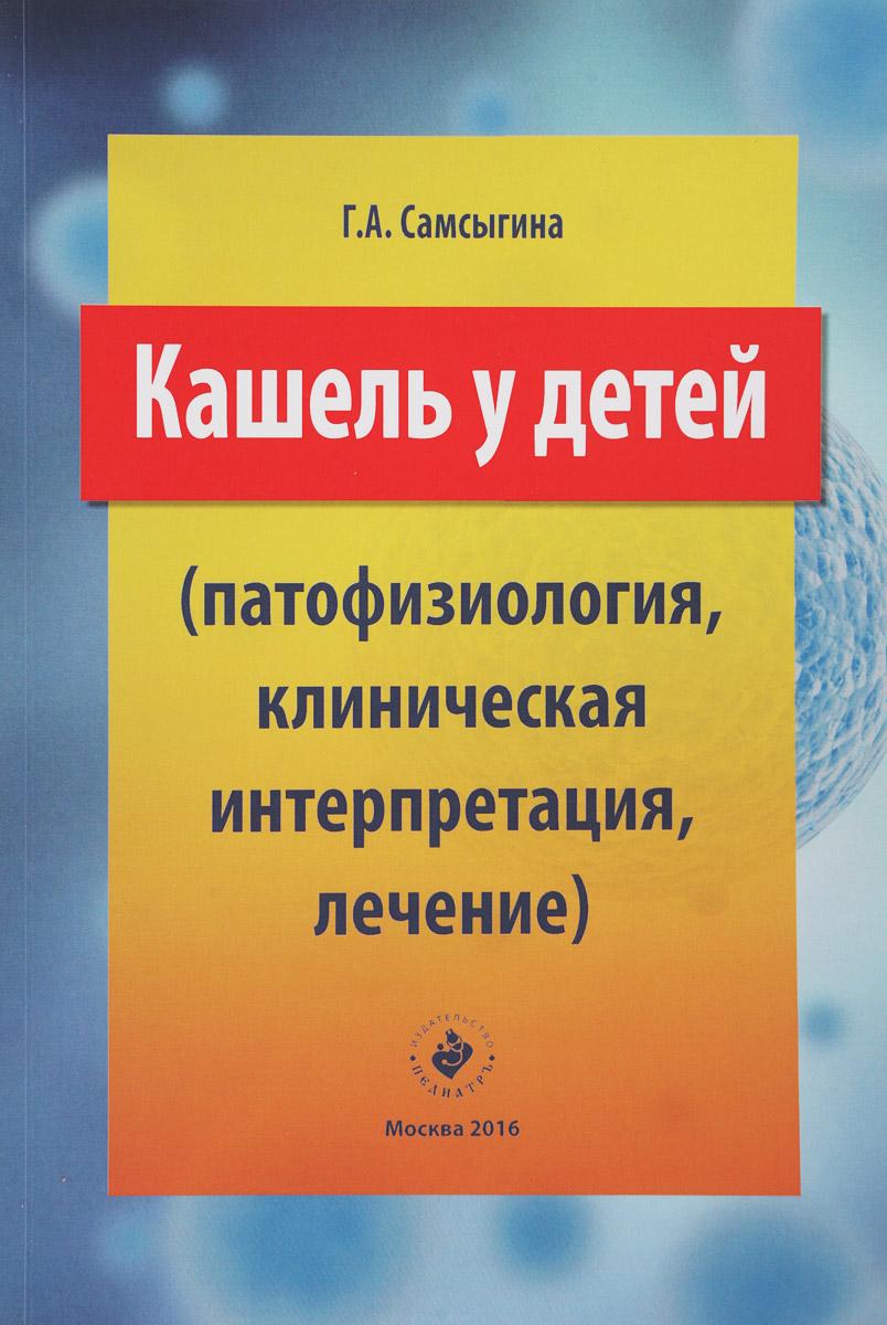 Г. А. Самсыгина Кашель у детей. Патофизиология, клиническая интерпретация, лечение