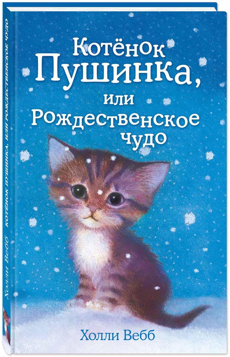 Холли Вебб Котенок Пушинка, или Рождественское чудо