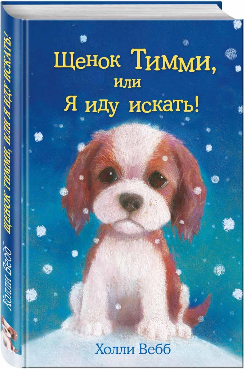 Холли Вебб Щенок Тимми, или Я иду искать! художественные книги эксмо книга щенок тимми или я иду искать