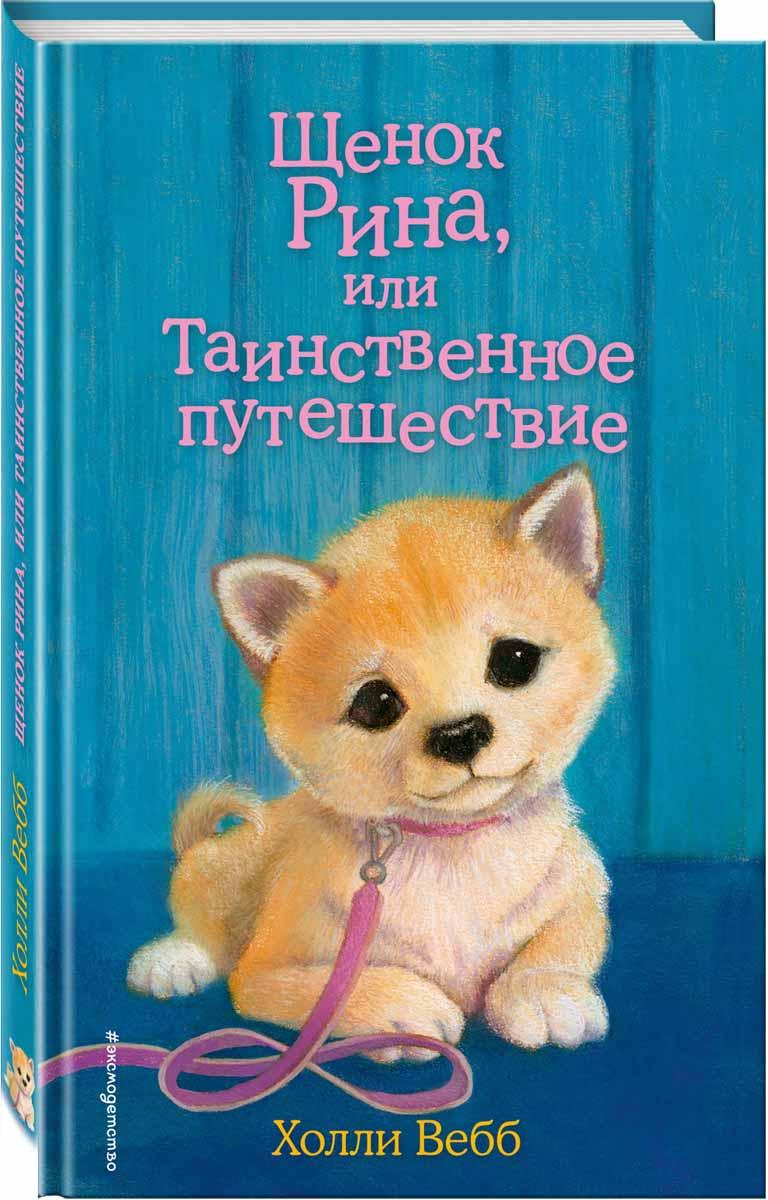 Вебб Х. Щенок Рина, или Таинственное путешествие щенок рина или таинственное путешествие вебб х