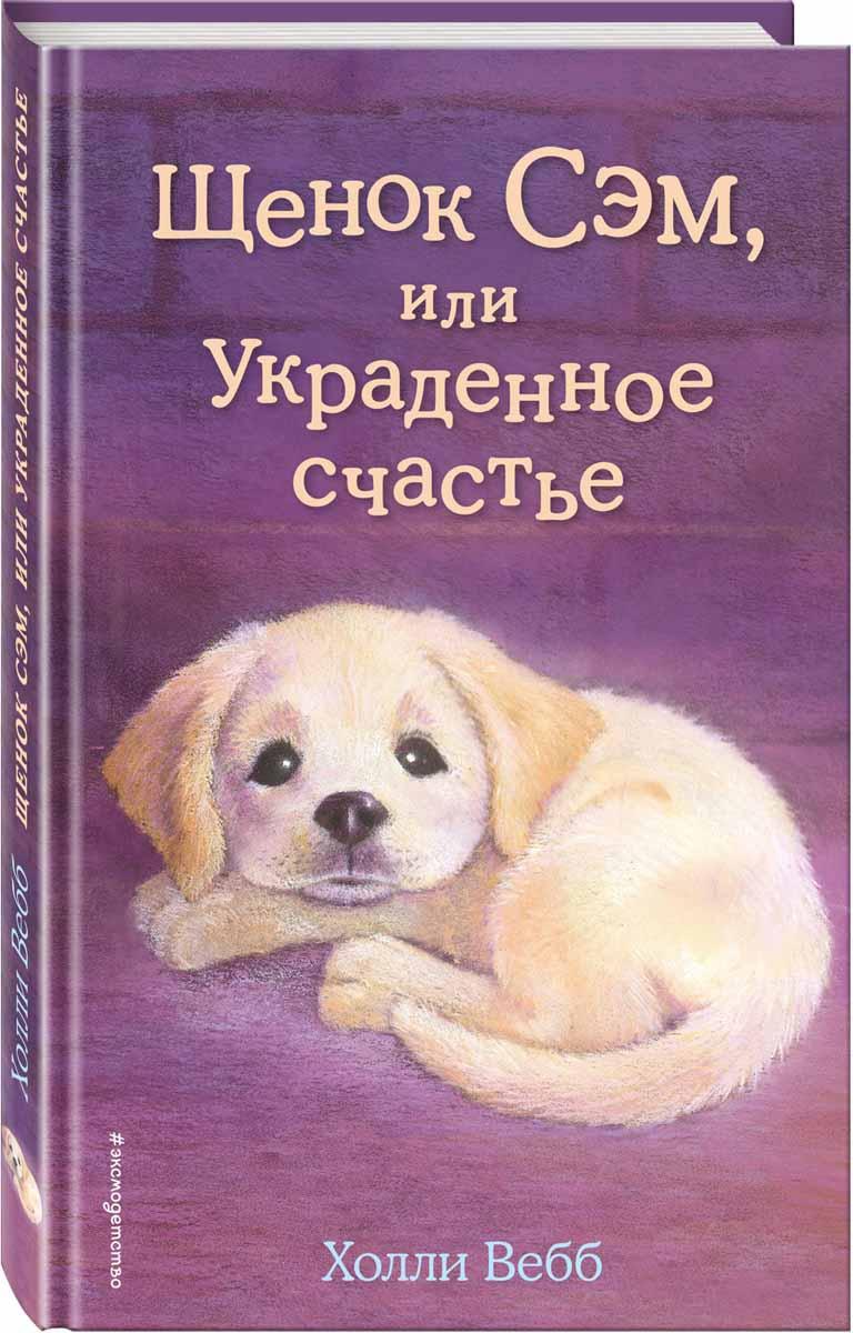 Холли Вебб Щенок Сэм, или Украденное счастье вебб холли щенок рина или таинственное путешествие