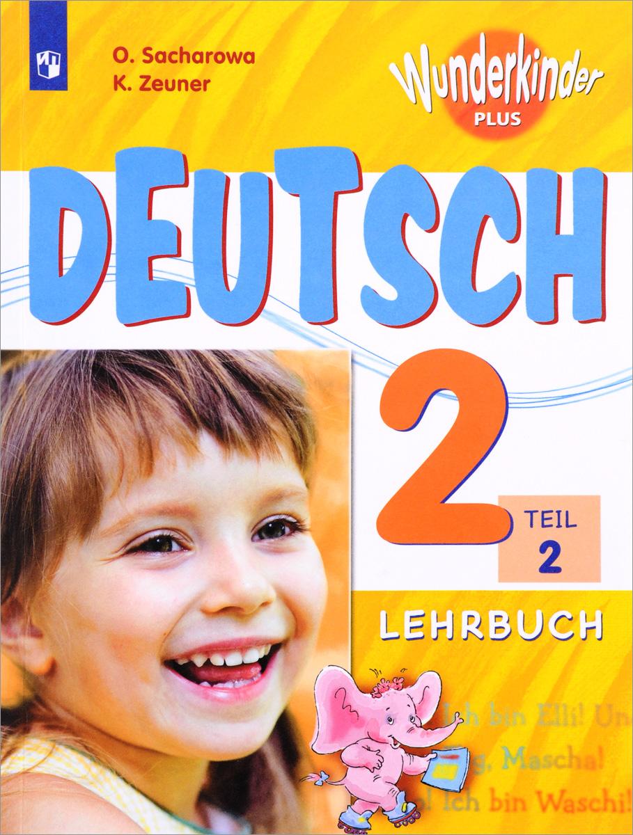 O. Sacharowa, K. Zeuner Deutsch 2: Lehrbuch: Teil 2 / Немецкий язык. 2 класс. Учебное пособие. В 2 частях. Часть 2