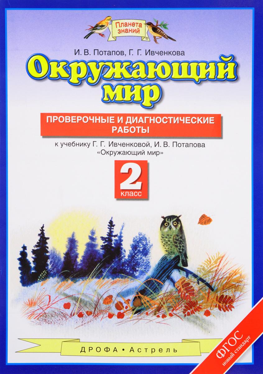И. В. Потапов, Г. Г. Ивченкова Окружающий мир. 2 класс. Проверочные и диагностические работы