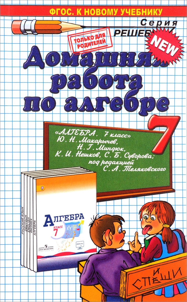 А. В. Морозов Алгебра. 7 класс. Домашняя работа. К учебнику Ю. Н. Макарычева и др.