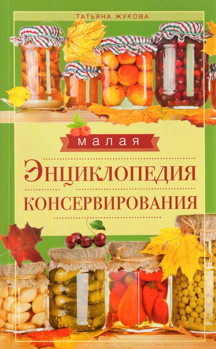 Татьяна Жукова Малая энциклопедия консервирования