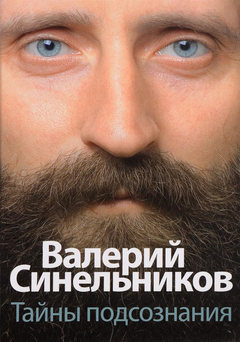 Валерий Синельников Тайны подсознания