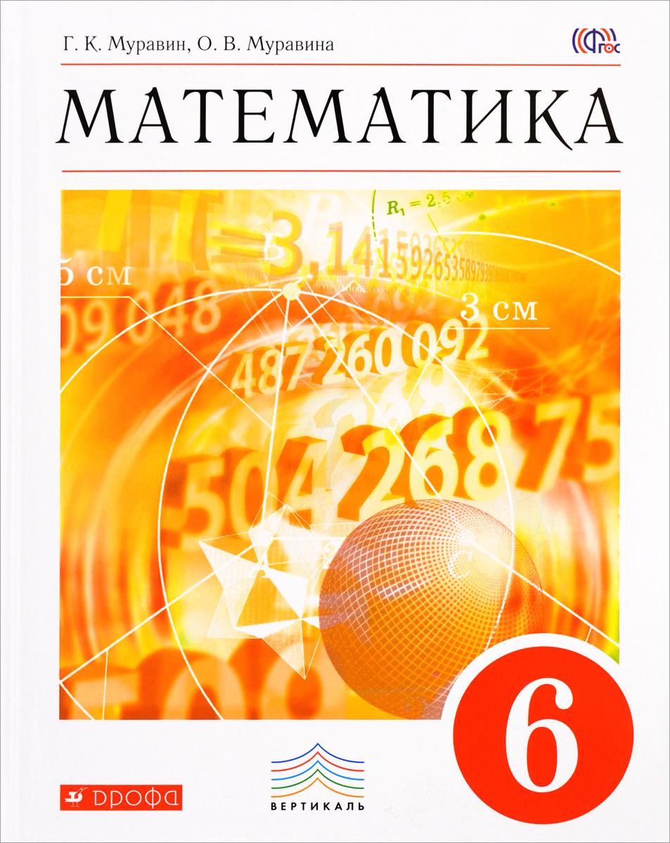 Г. К. Муравин, О. В. Муравина Математика. 6 класс. Учебник
