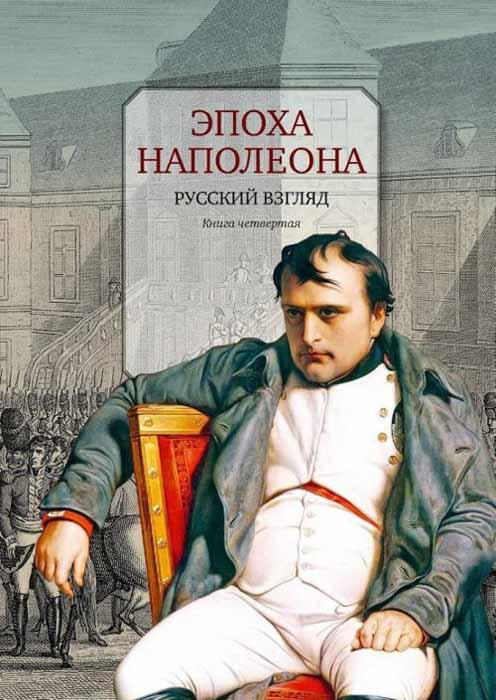 Эпоха Наполеона. Русский взгляд. Книга 4