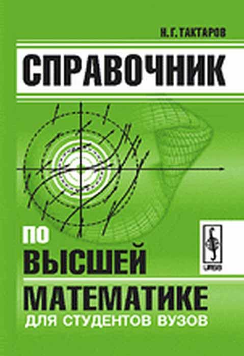 Н. Г. Тактаров Справочник по высшей математике для студентов вузов