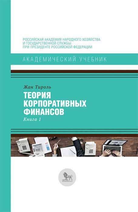 Жан Тироль Теория корпоративных финансов. Книга 1