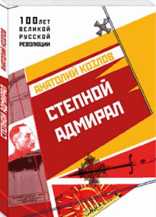 Анатолий Козлов Степной Адмирал цена