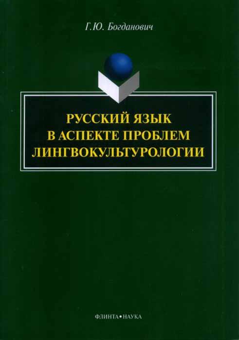 Г. Ю. Богданович Русский язык в аспекте проблем лингвокультурологии