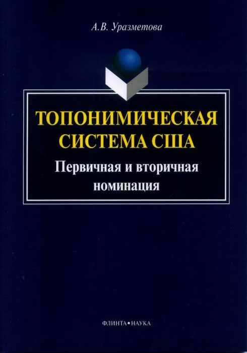 А. В. Уразметова Топонимическая система США. Первичная и вторичная номинация