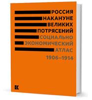 Россия накануне великих потрясений. Социально-экономический атлас 1906-1914