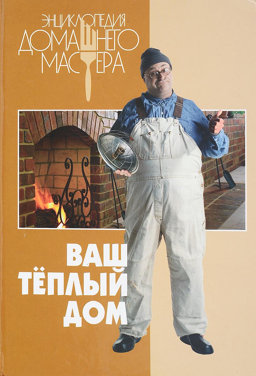 Афанасьев И.А. Ваш теплый дом