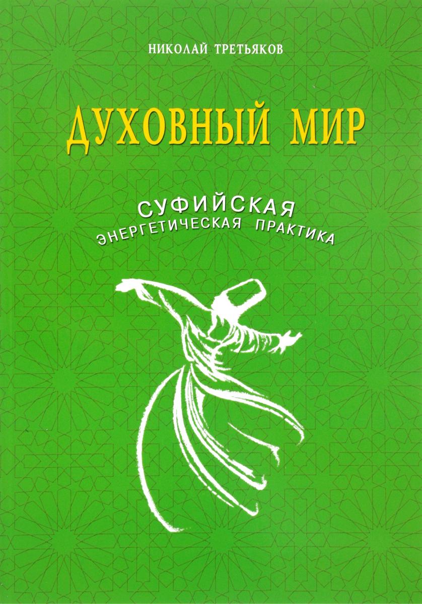 Николай Третьяков Духовный мир. Суфийская энергетическая практика инструмент практика отзывы