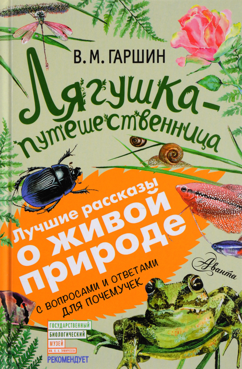 В. М. Гаршин Лягушка-путешественница