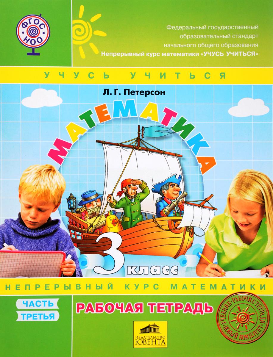 Л. Г. Петерсон Математика. 3 класс. Рабочая тетрадь. В 3 частях. Часть 3