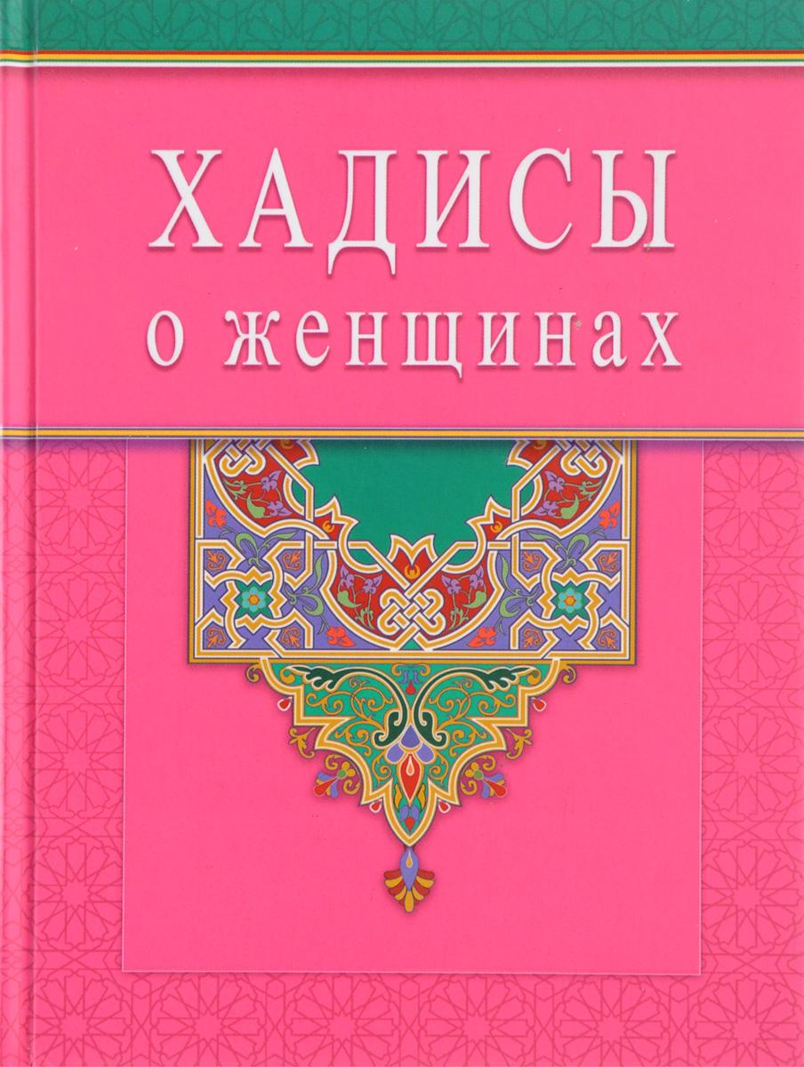 Хадисы о женщинах владислав картавцев не лишняя в библиотеке книга для женщин и о женщинах с магическим подтекстом