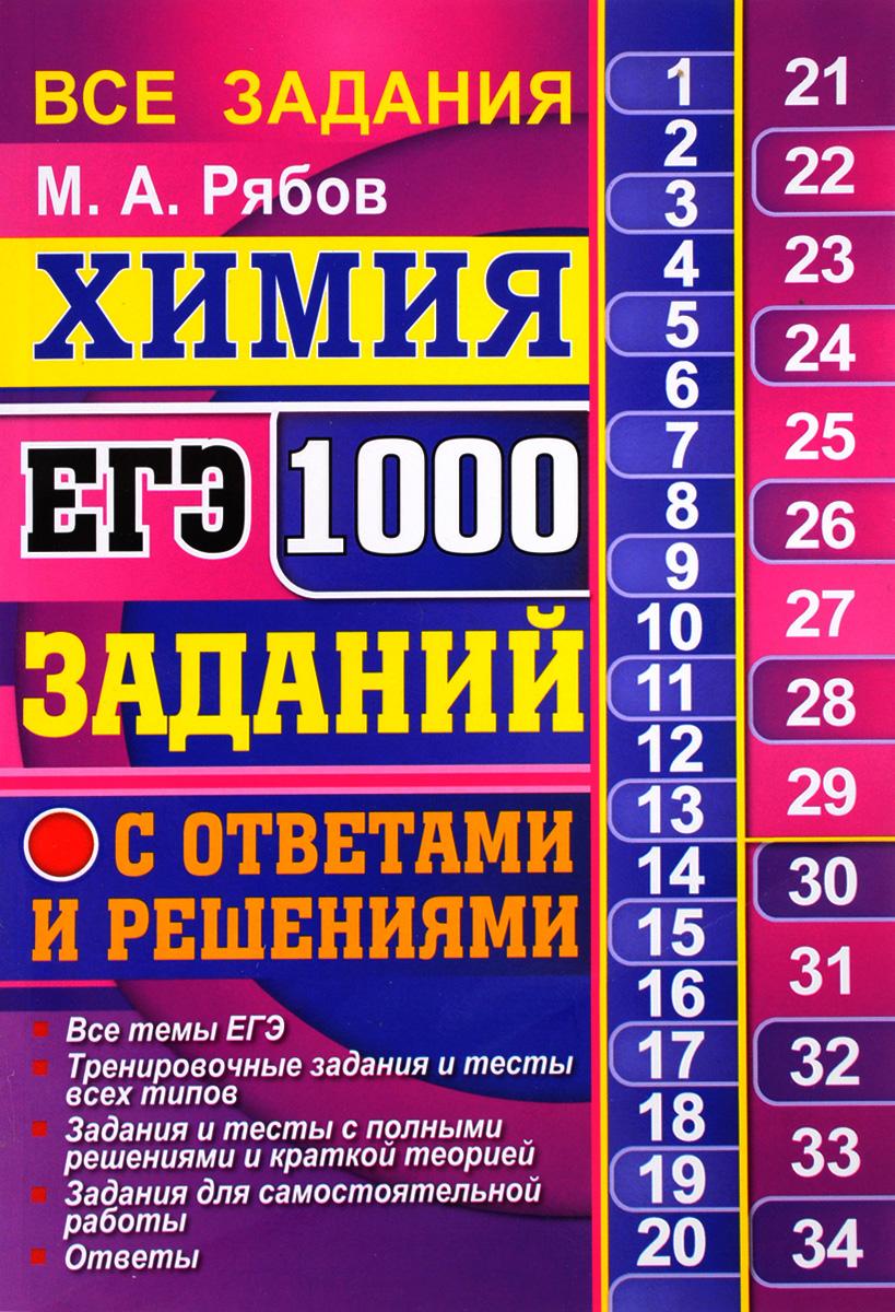 М. А. Рябов ЕГЭ. 1000 заданий с ответами и решениями по химии. Все задания части 1 и 2
