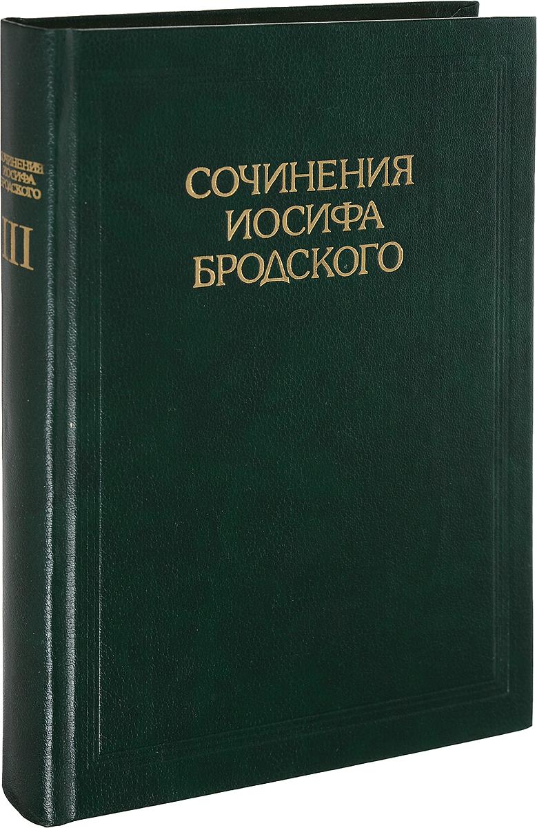 Иосиф Бродский Сочинения Иосифа Бродского. Том III иосиф бродский иосиф бродский сочинения в 4 томах том 2