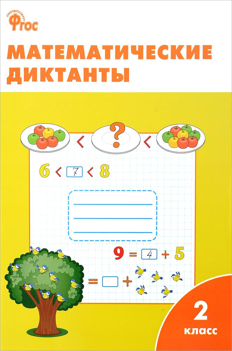 Математические диктанты. 2 класс. Рабочая тетрадь