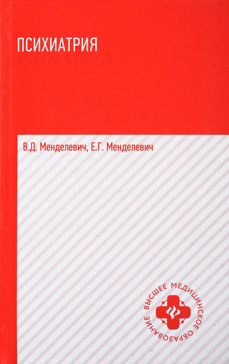 В. Д. Менделевич, Е. Г. Менделевич Психиатрия. Учебник менделевич в соловьева с неврозология и психосоматическая медицина