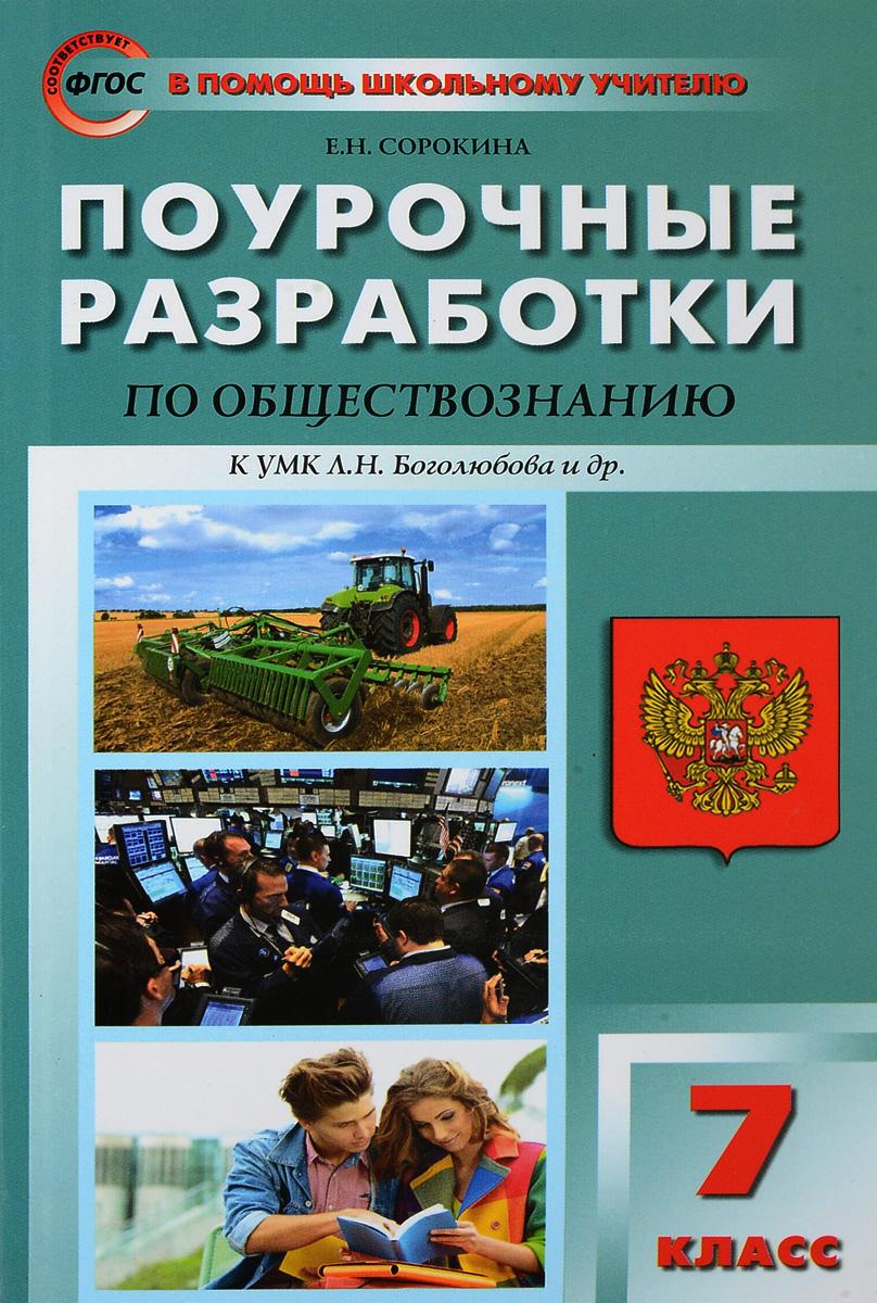 Е. Н. Сорокина. Поурочные разработки по обществознанию. 7 класс